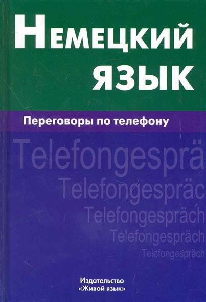 Никишова Е. Немецкий язык Переговоры по телефону сказки по телефону