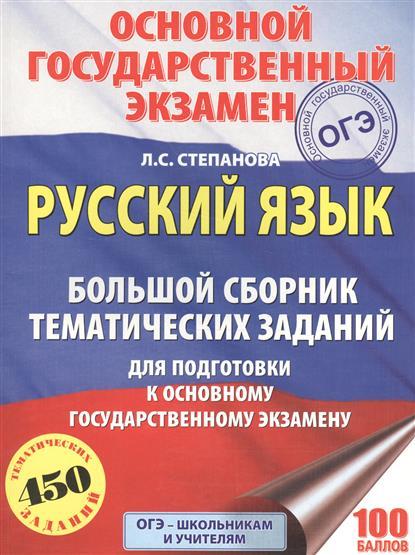 Русский язык. Большой сборник тематических заданий для подготовки к основному государственному экзамену