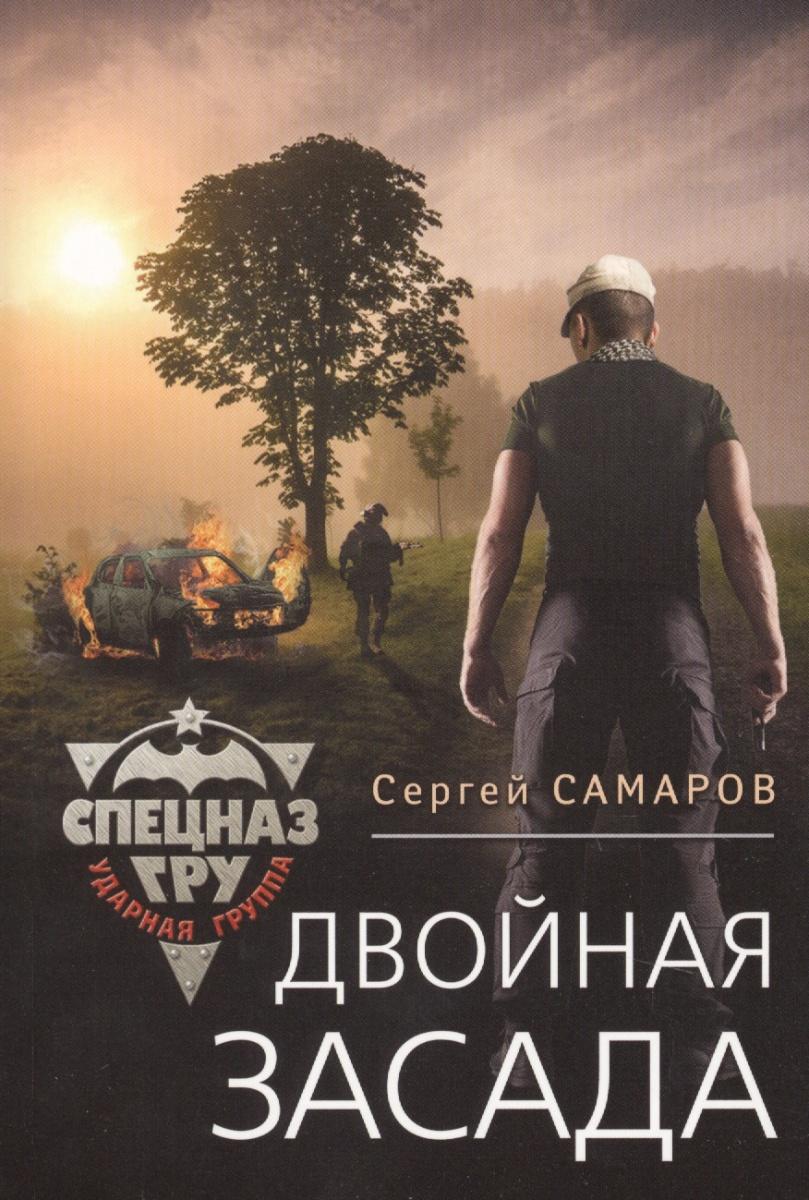Самаров С. Двойная засада самаров с оружие монстр