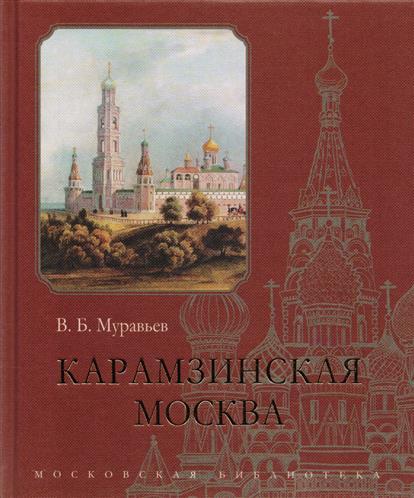 Карамзинская Москва