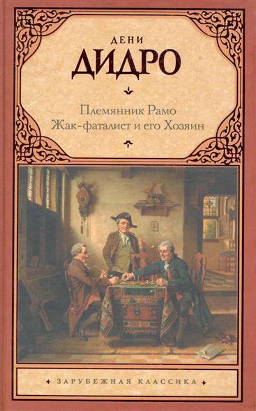 Племянник Рамо Жак-фаталист и его Хозяин