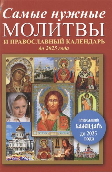 Кравченко Е. (ред.) Самые нужные молитвы и православный календарь до 2025 года