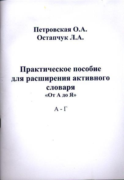 """Практическое пособие для расширения активного словаря. """"От А до Я"""" А - Г"""