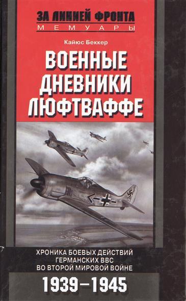 Военные дневники Люфтваффе