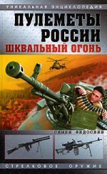 Пулеметы России Шквальный огонь Уникальная энциклопедия