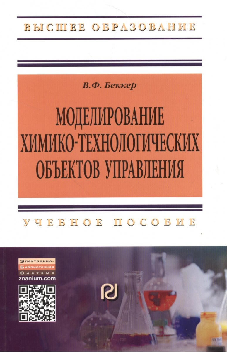 Беккер В. Моделирование химико-технологических объектов управления. Учебное пособие. Второе издание, переработанное и дополненное
