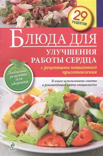 Блюда для улучшения работы сердца. С рецептами пошагового приготовления. 29 рецептов