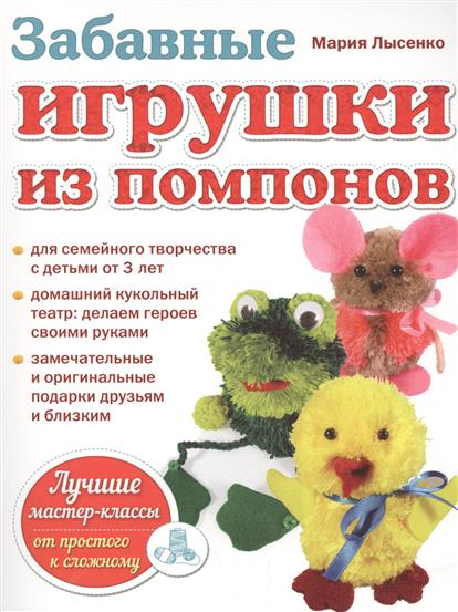 Лысенко М. Забавные игрушки из помпонов
