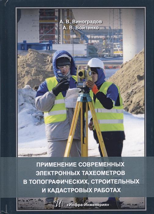 Виноградов А. В., Войтенко А. В. Применение современных электронных тахеометров в топографических, строительных и кадастровых работах