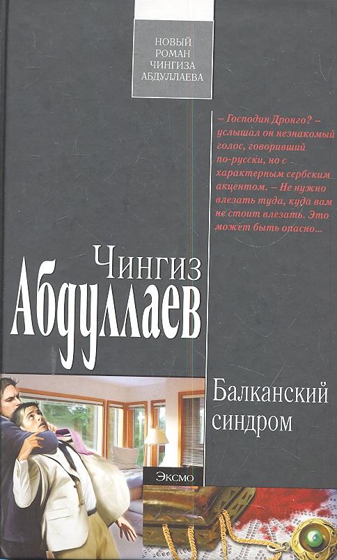 Абдуллаев Ч. Балканский синдром абдуллаев чингиз акифович синдром жертвы роман