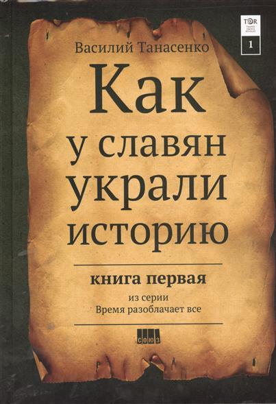 Сокрытая история мира. Как у славян украли историю. Книга I