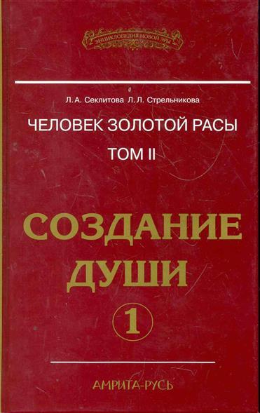 Секлитова Л., Стрельникова Л. Человек золотой расы. Том 2. Создание души (комплект из 2 книг)