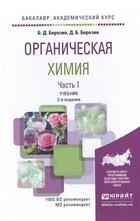 Органическая химия. Часть 1. Учебник для академического бакалавриата