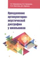 Преодоление артикуляторно-акустической дисграфии у школьников. Учебно-методическое пособие