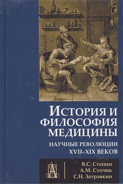 История и философия медицины. Научные революции XVII-XIX веков