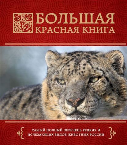 Большая Красная книга. Самый полный перечень редких и исчезающих водов животных России