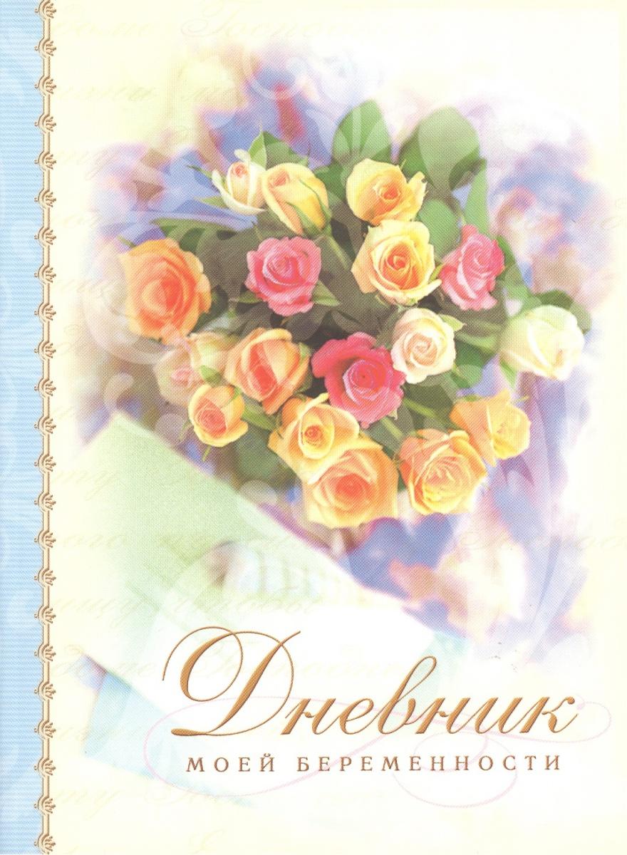 Самарина В. Дневник моей беременности. дневник моей беременности