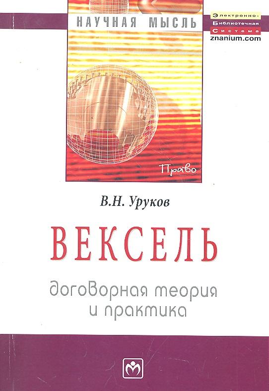 Уруков В. Вексель Договорная теория и практика