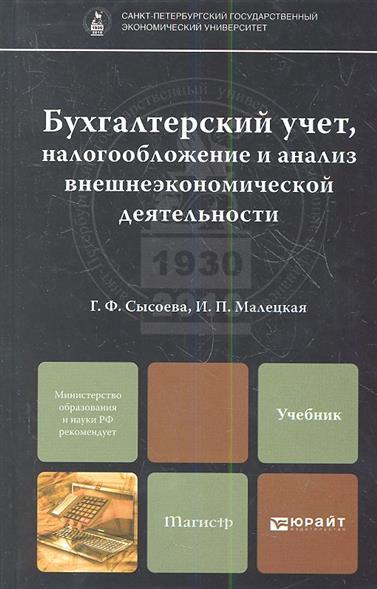 Сысоева Г.: Бухгалтерский учет, налогообложение и анализ внешнеэкономической деятельности. Учебник для магистров