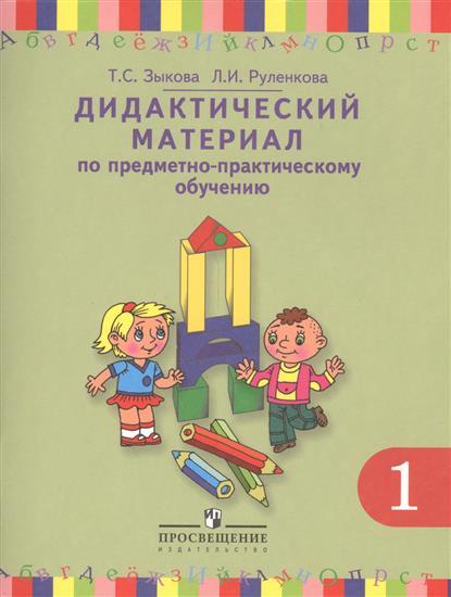 Дидактический материал по предметно-практическому обучению. 1 класс. Для учащихся специальных (коррекционных) образовательных учреждений I вида