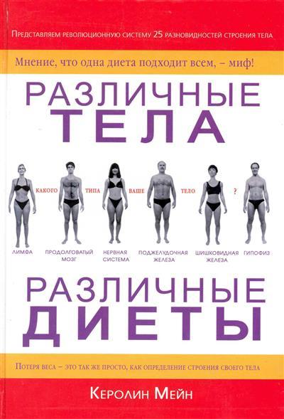 Мейн К. Различные тела - различные диеты
