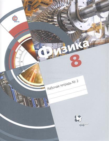 Физика. 8 класс. Рабочая тетрадь №2 (ФГОС)