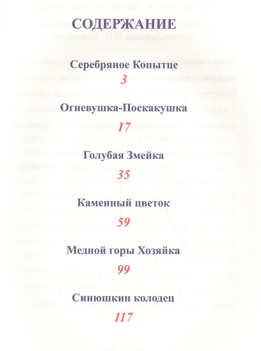 Бажов П. Малахитовая шкатулка бажов п п малахитовая шкатулка сказы ил м митрофанова isbn 978 5 699 76233 0