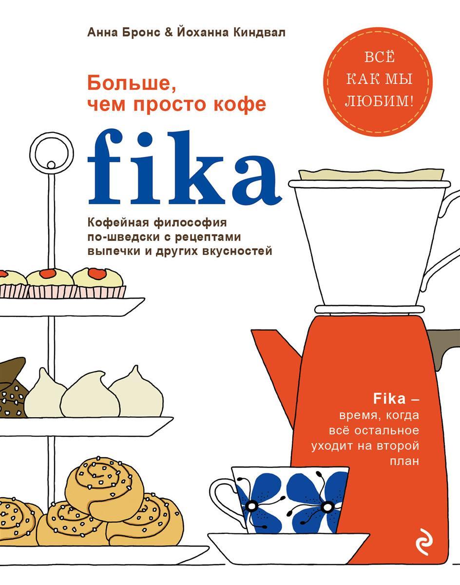 Fika. Кофейная философия по-шведски с рецептами выпечки и других вкусностей от Читай-город