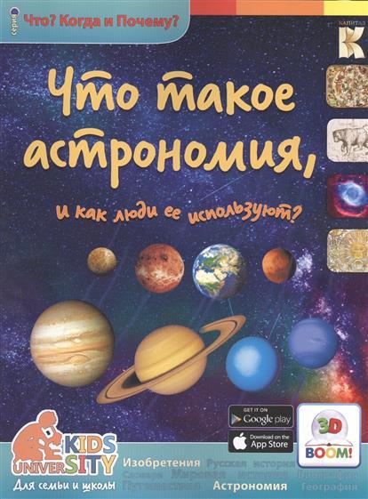 Владимиров В. 3D Boom. Что такое астрономия, и как люди ее используют? владимиров в 3d boom какие птицы самые красивые