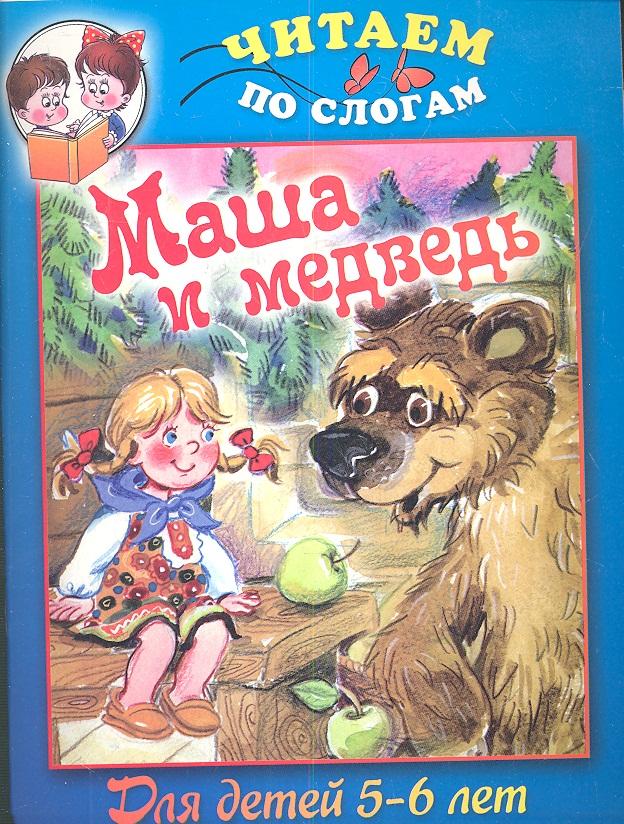 Кузнецова Е. (худ.) Маша и медведь леднева е целуева е худ маша и медведь