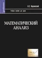 Математический анализ Киркинский
