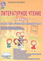 Литературное чтение. 1 класс. Тематические технологические карты. УМК