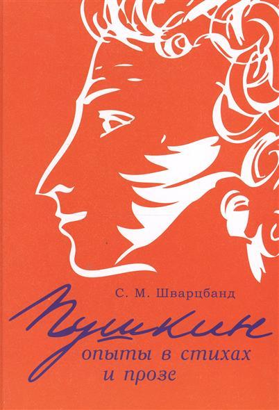 Шварцбанд С.: Пушкин: опыты в стихах и прозе