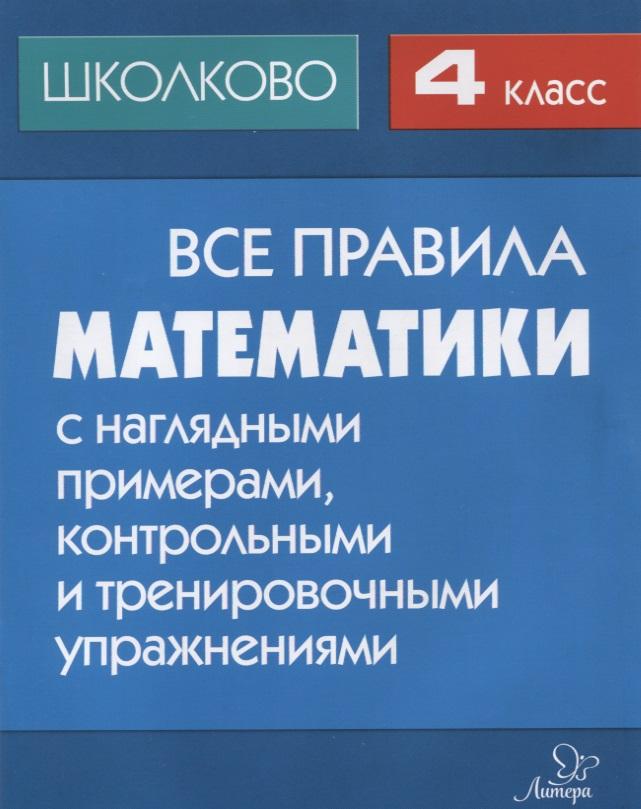 Все правила математики с наглядными примерами, контрольными и тренировочными упражнениями. 4 класс
