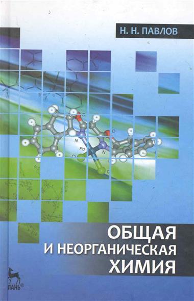 Павлов Н. Общая и неорганическая химия общая химия глинка киев
