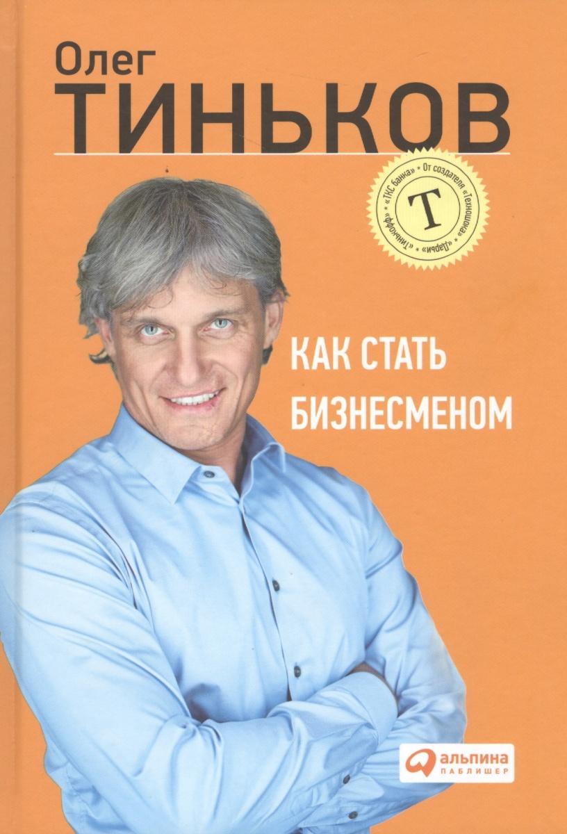 Тиньков О. Как стать бизнесменом свитшот alcott fe10674uo c101