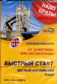 Быстрый старт Беглый английский язык каллум хопкинс php быстрый старт