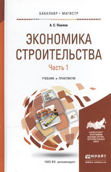 Экономика строительства. Учебник и практикум. В 2-х частях. Часть 1