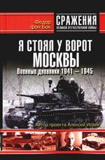 Я стоял у ворот Москвы Военные дневники 1941-1945