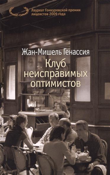 Генассия Ж.-М. Клуб неисправимых оптимистов пояркова ж м фрагментация памяти