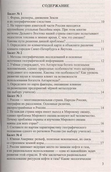 ответы химия 11 класс