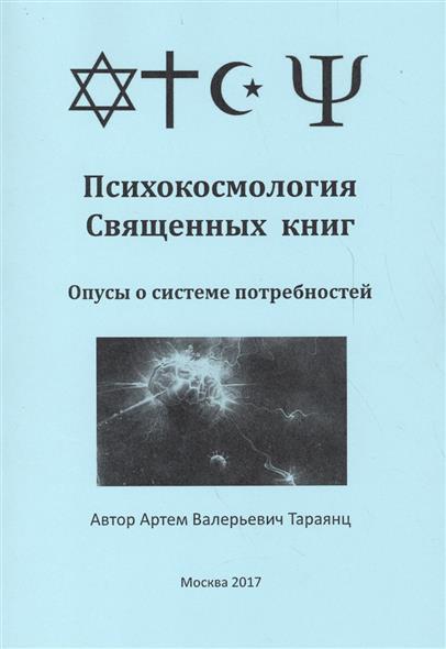 Психокосмология Священных книг. Опусы о системе потребностей