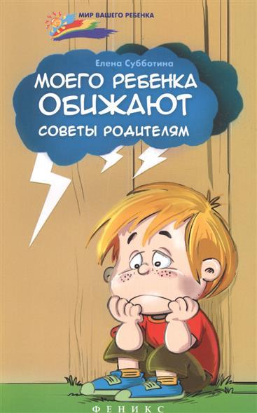 Субботина Е. Моего ребенка обижают: советы родителям ISBN: 9785222265154 аккумуляторный ударный винтоверт metabo sb 18 ltx bl impuls 602240890