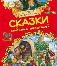 Гетцель В. (ред.) Сказки любимых писателей