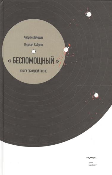 российском… лебедев к к книги носить повседневное термобелье