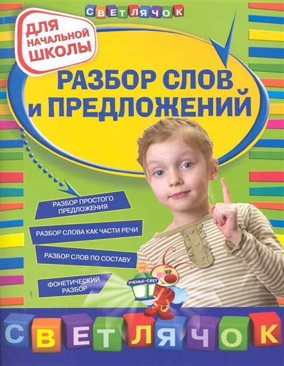 Разбор слов и предложений Для нач. школы