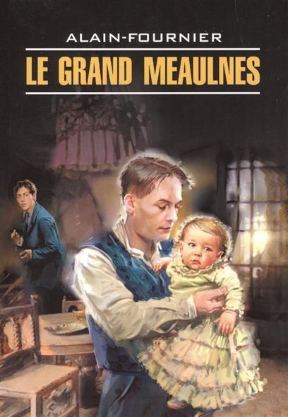 Alain-Fournie Le Grand Meaulnes цена