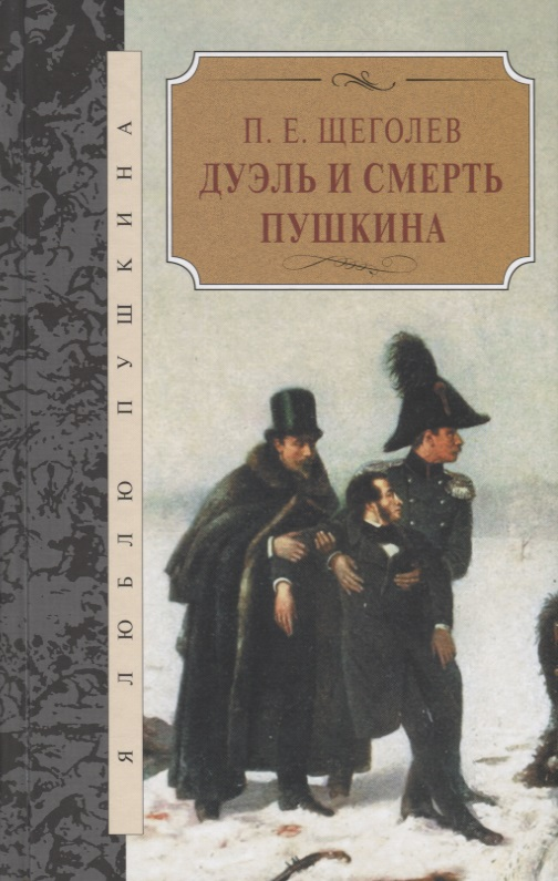 Фото - Щеголев П. Дуэль и смерть Пушкина дуэль и смерть поручика лермонтова последний год поэта