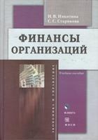 Финансы организаций. Учебное пособие. Второе издание, исправленное