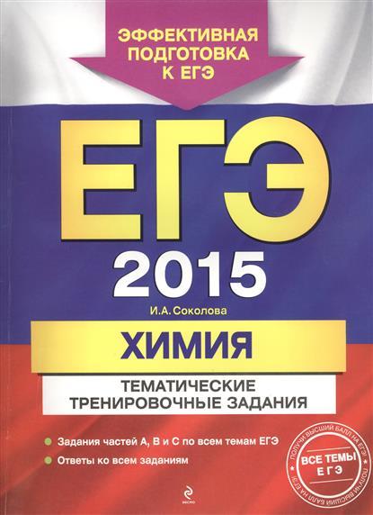 Химия подготовка к егэ 2016 доронькин ответы - 17f6